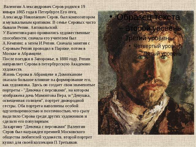 Валентин Александрович Серов родился 19 января 1865 года в Петербурге.Его от...
