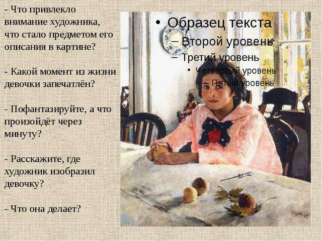 - Что привлекло внимание художника, что стало предметом его описания в картин...