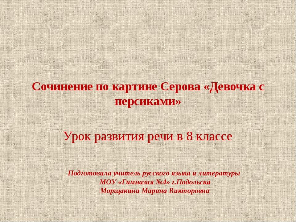Сочинение по картине Серова «Девочка с персиками» Урок развития речи в 8 клас...