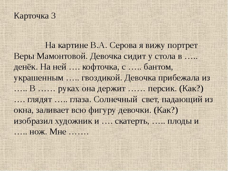 Карточка 3 На картине В.А. Серова я вижу портрет Веры Мамонтовой. Девочка сид...