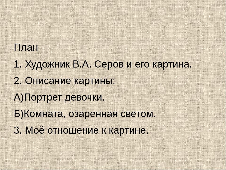 План 1. Художник В.А. Серов и его картина. 2. Описание картины: А)Портрет де...