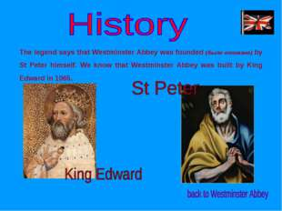 The legend says that Westminster Abbey was founded (было основано) by St Pete