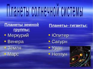 Меркурий Венера Земля Марс Юпитер Сатурн Уран Нептун Планеты земной группы: П