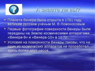 Планета Венера была открыта в 1761 году великим русским учёным М. В Ломоносов