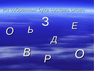 Из собранных букв составь слово Е Д В О Ь Р З О