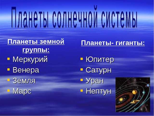 Меркурий Венера Земля Марс Юпитер Сатурн Уран Нептун Планеты земной группы: П...