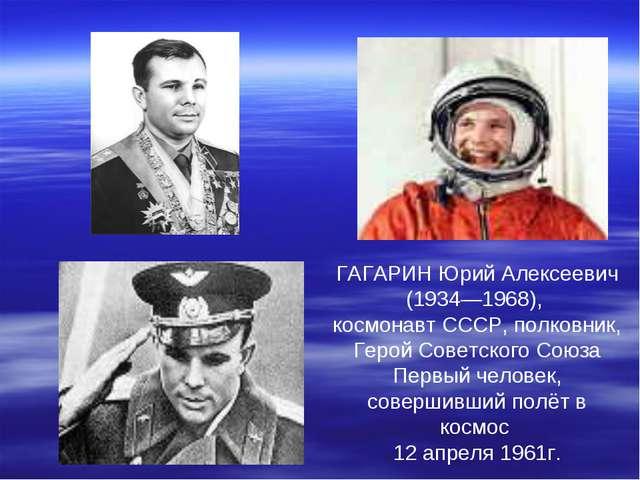 ГАГАРИН Юрий Алексеевич (1934—1968), космонавт СССР, полковник, Герой Советск...