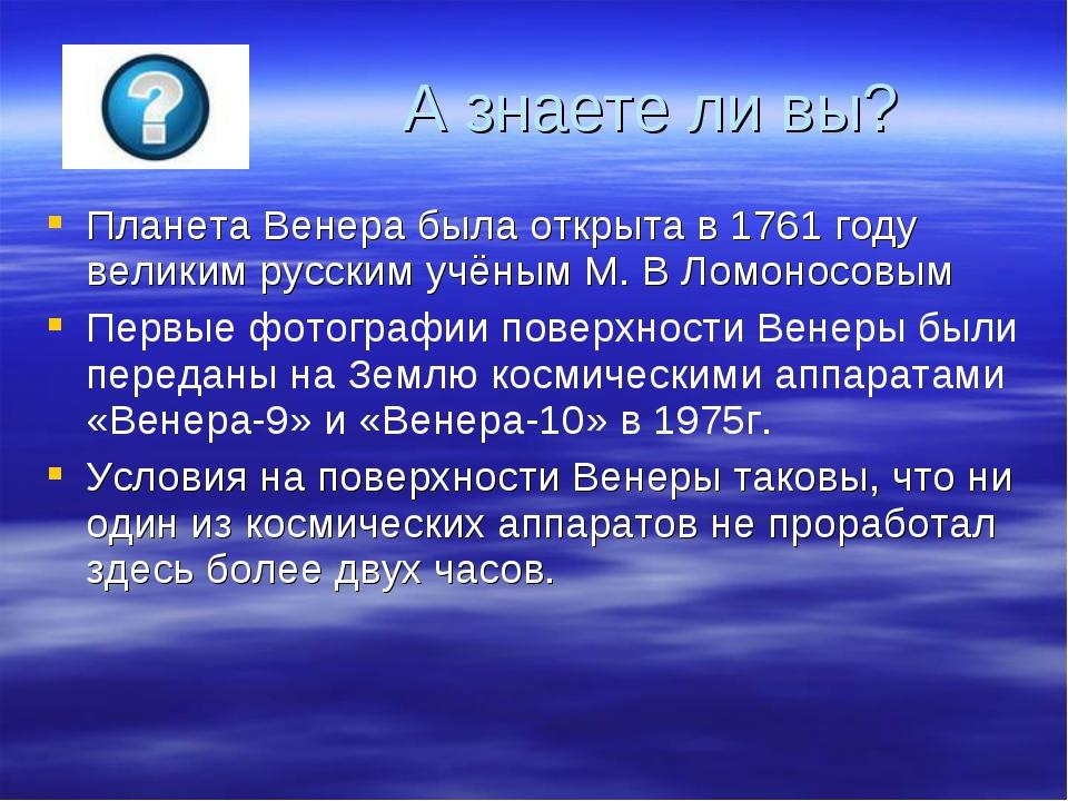Планета Венера была открыта в 1761 году великим русским учёным М. В Ломоносов...