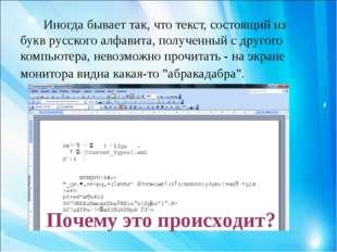 Иногда бывает так, что текст, состоящий из букв русского алфавита, полученный