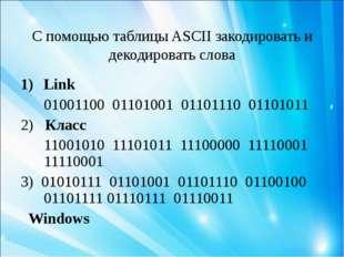 С помощью таблицы ASCII закодировать и декодировать слова Link 01001100 01101