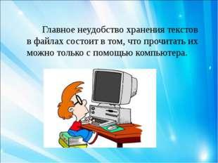 Главное неудобство хранения текстов в файлах состоит в том, что прочитать их
