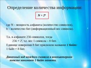 Определение количества информации: где N – мощность алфавита (количество симв