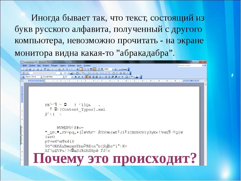 Иногда бывает так, что текст, состоящий из букв русского алфавита, полученный...
