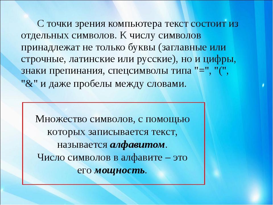С точки зрения компьютера текст состоит из отдельных символов. К числу символ...