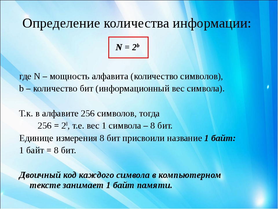 Определение количества информации: где N – мощность алфавита (количество симв...