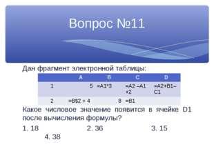 Дан фрагмент электронной таблицы: Какое числовое значение появится в ячейке D