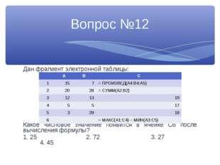 Дан фрагмент электронной таблицы: Какое числовое значение появится в ячейке С