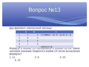 Дан фрагмент электронной таблицы: Формулу в ячейке С1 скопировали в ячейки С2
