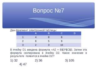 Дан фрагмент электронной таблицы: В ячейку D1 введена формула =A2 + B$3*$C$3.