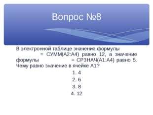 В электронной таблице значение формулы = СУММ(А2:А4) равно 12, а значение фор