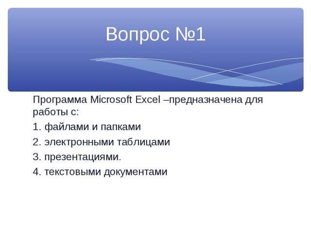 Программа Microsoft Excel –предназначена для работы с: 1. файлами и папками 2...