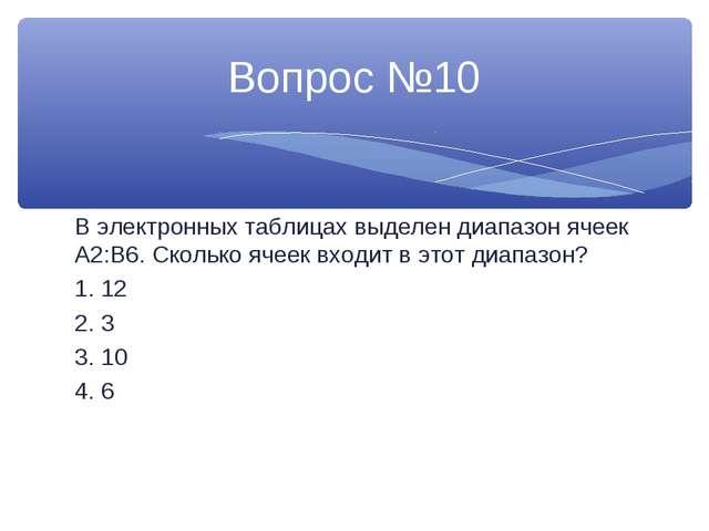 В электронных таблицах выделен диапазон ячеек А2:В6. Сколько ячеек входит в э...
