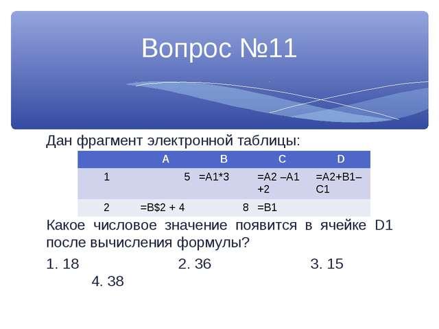 Дан фрагмент электронной таблицы: Какое числовое значение появится в ячейке D...