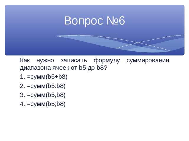 Как нужно записать формулу суммирования диапазона ячеек от b5 до b8? 1. =сумм...