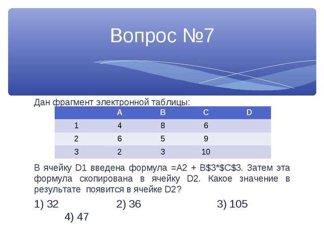 Дан фрагмент электронной таблицы: В ячейку D1 введена формула =A2 + B$3*$C$3....
