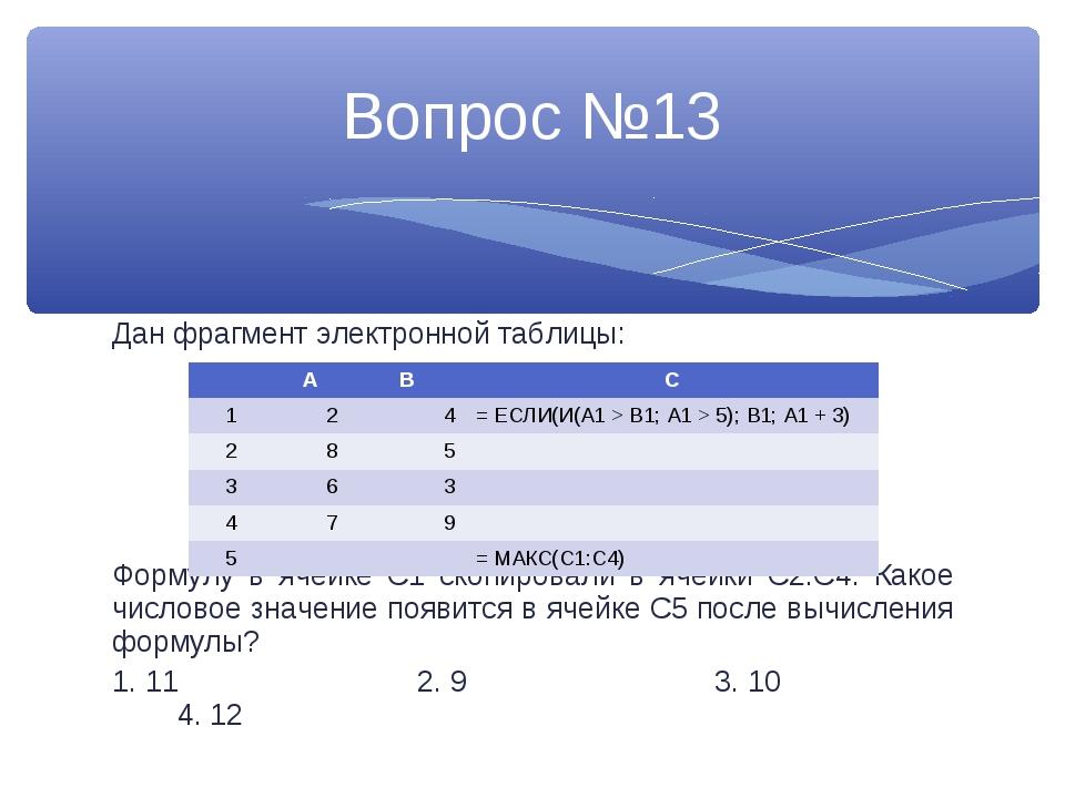 Дан фрагмент электронной таблицы: Формулу в ячейке С1 скопировали в ячейки С2...