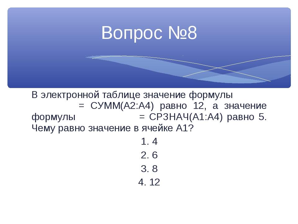В электронной таблице значение формулы = СУММ(А2:А4) равно 12, а значение фор...