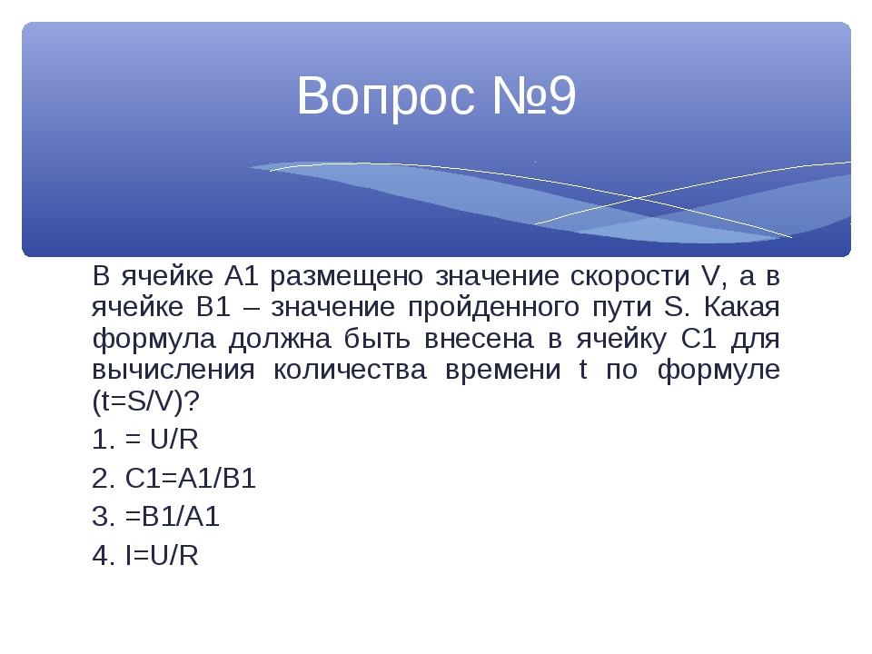 В ячейке А1 размещено значение скорости V, а в ячейке В1 – значение пройденно...