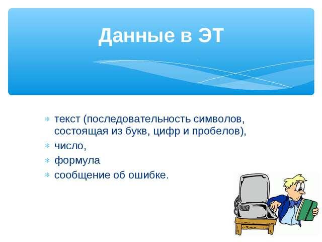 текст (последовательность символов, состоящая из букв, цифр и пробелов), чис...