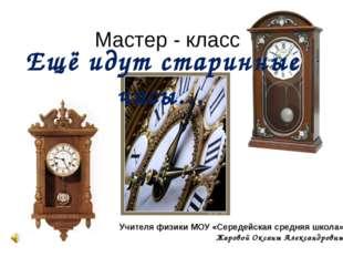Мастер - класс Учителя физики МОУ «Середейская средняя школа» Жаровой Оксаны