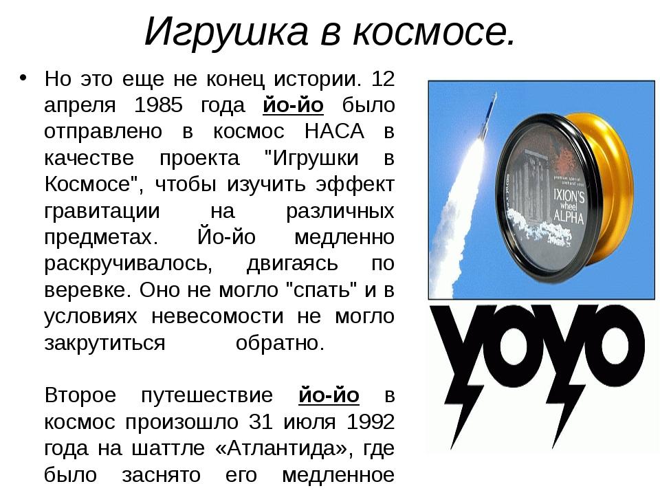 Игрушка в космосе. Но это еще не конец истории. 12 апреля 1985 года йо-йо был...