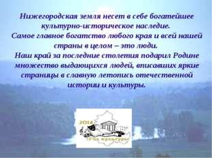 Нижегородская земля несет в себе богатейшее культурно-историческое наследие.