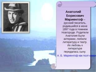 Анатолий Борисович Мариенгоф – русский писатель, родившийся в июне 1897 года
