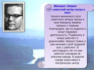 Михаил Зимин — советский актёр театра и кино Начало жизненного пути советског
