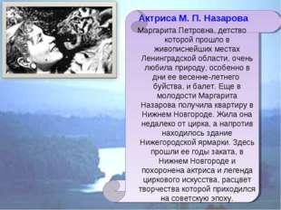 Актриса М. П. Назарова Маргарита Петровна, детство которой прошло в живопис