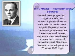 Н. П. Хмелёв — советский актёр, режиссёр Нижний Новгород может гордиться тем,