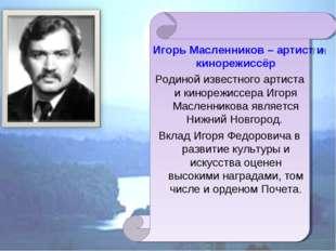 Игорь Масленников – артист и кинорежиссёр Родиной известного артиста и киноре