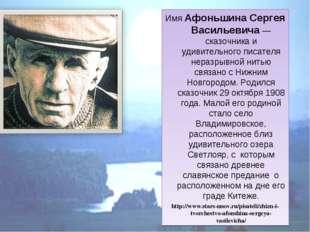 Имя Афоньшина Сергея Васильевича — сказочника и удивительного писателя неразр