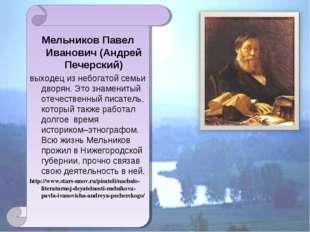 Мельников Павел Иванович (Андрей Печерский) выходец из небогатой семьи дворян
