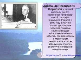 Александр Николаевич Формозов – русский писатель, эколог, зоогеограф, професс
