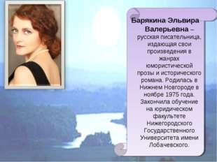 Барякина Эльвира Валерьевна – русская писательница, издающая свои произведени