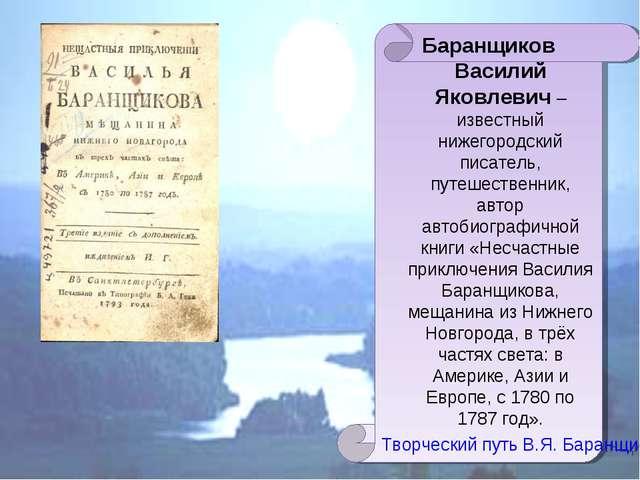 Баранщиков Василий Яковлевич – известный нижегородский писатель, путешественн...