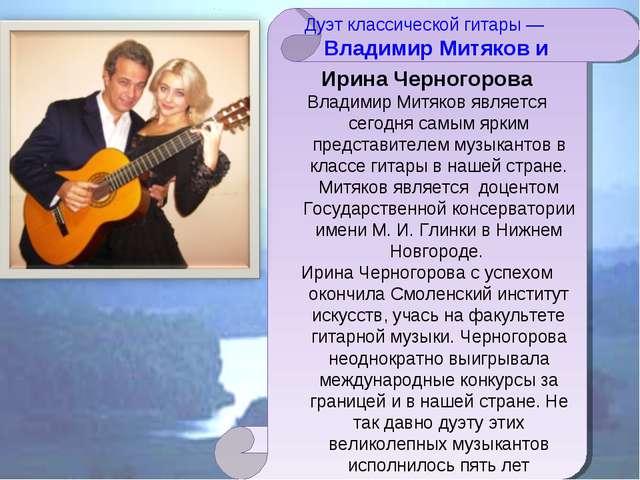 Дуэт классической гитары — Владимир Митяков и Ирина Черногорова Владимир Митя...