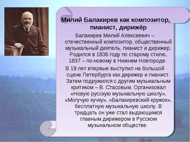 Милий Балакирев как композитор, пианист, дирижёр Балакирев Милий Алексеевич...