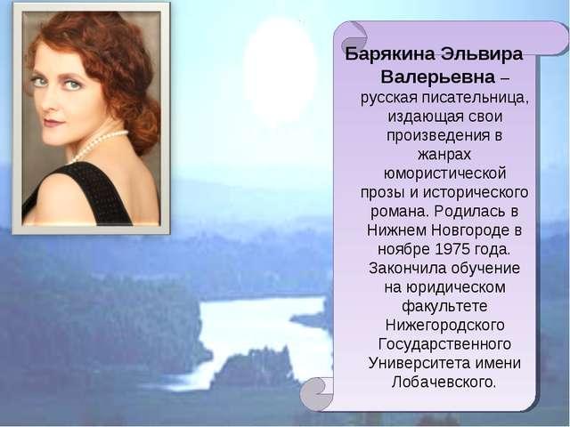 Барякина Эльвира Валерьевна – русская писательница, издающая свои произведени...