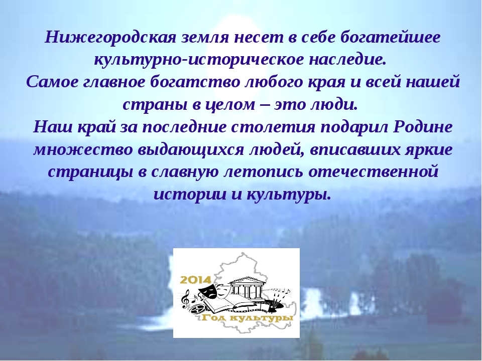 Нижегородская земля несет в себе богатейшее культурно-историческое наследие....